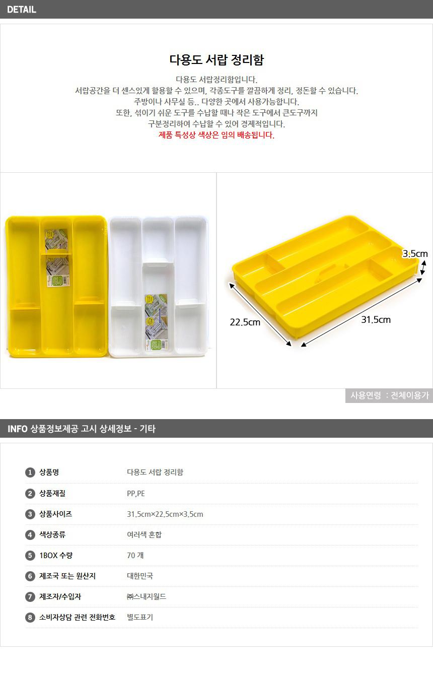 문구아트 서랍정리함 책상정리 수납 칸막이 - 기프트갓, 1,740원, 데스크정리, 파티션/선반