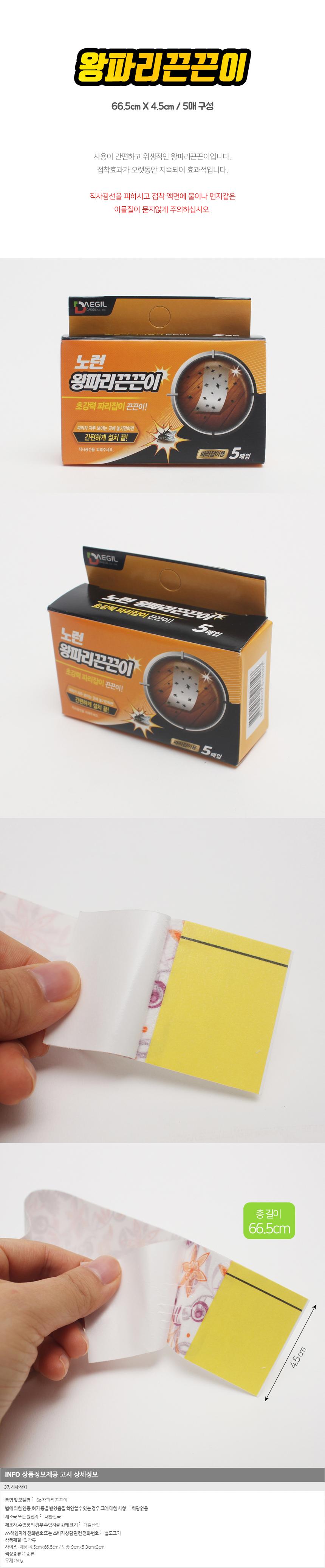 D. 5p 왕파리 끈끈이/잡화점판매용 숙박업체납품용