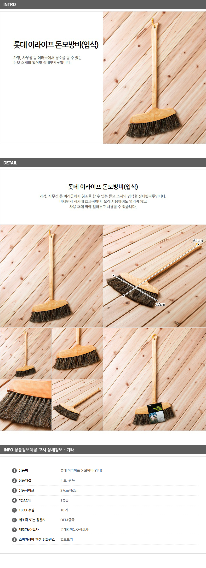 롯데 이라이프 돈모방비(입식) - 기프트갓, 8,810원, 청소도구, 밀대패드