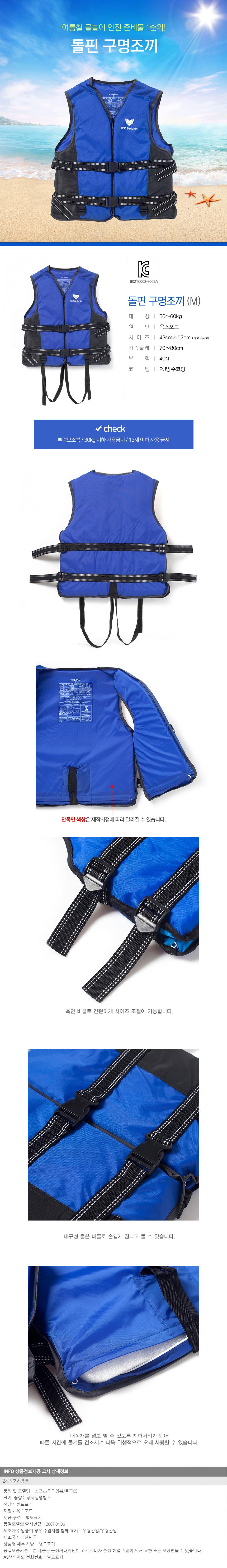 돌핀 블루 구명조끼(M)/국내생산 초등 중학생용 - 기프트갓, 15,820원, 튜브/구명조끼, 구명조끼
