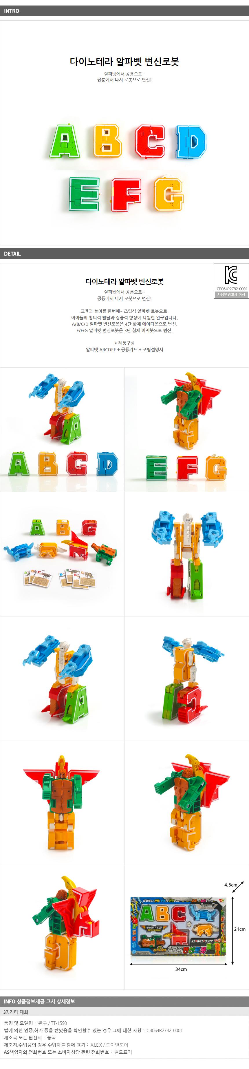 다이노테라 알파벳 변신로봇/조립로봇 공룡로봇 블록 - 기프트갓, 18,060원, 장난감, 장난감