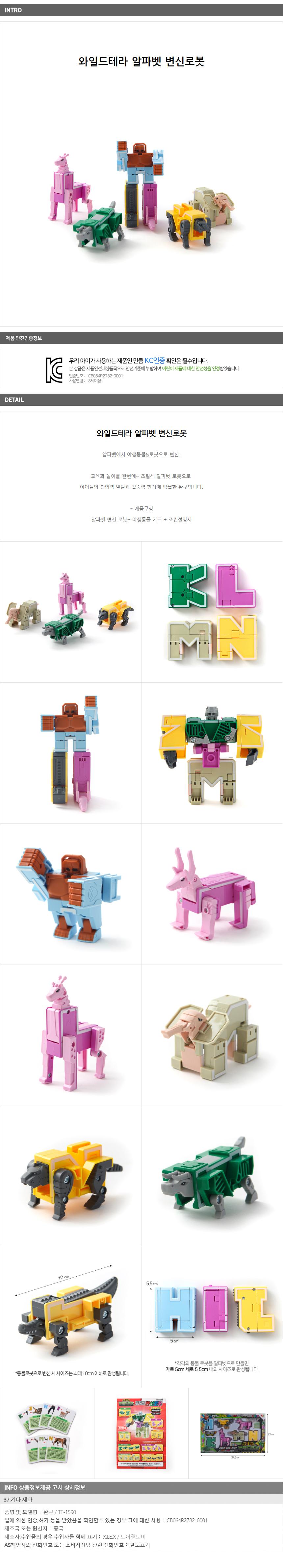 알파벳 변신로봇/합체로봇 로보트 레고 - 기프트갓, 18,060원, 장난감, 장난감