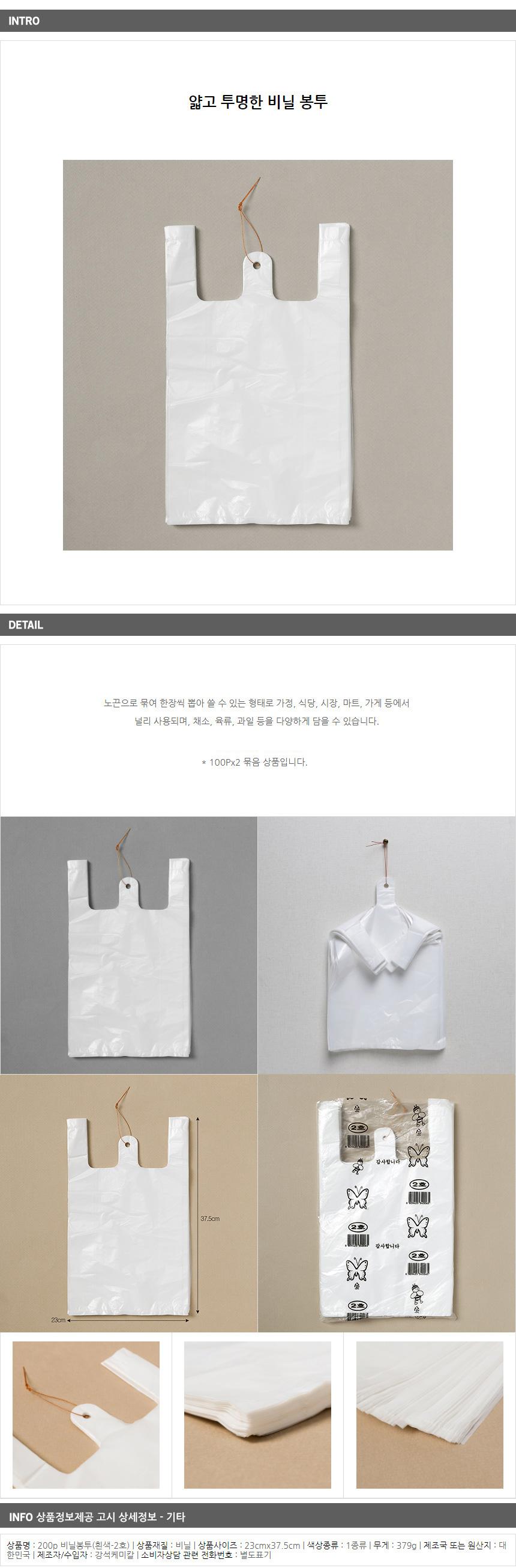 비닐봉투 200매 (2호) 흰색비닐봉지 마트봉지 - 기프트갓, 3,000원, 주방소품, 주방 소모품