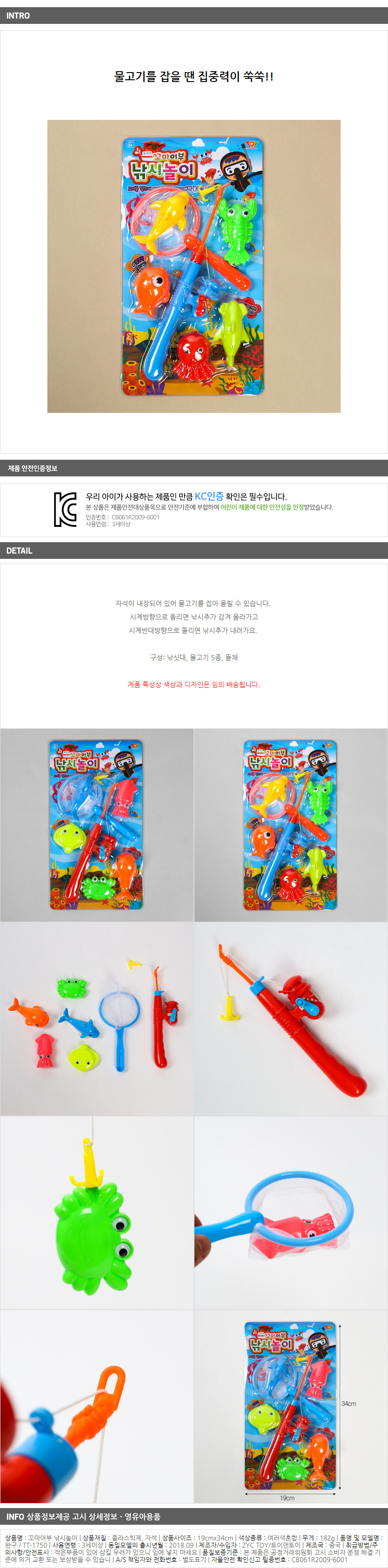 낚시장난감 낚시놀이 물고기낚시 물고기잡기 장난감 - 기프트갓, 5,740원, 장난감, 장난감