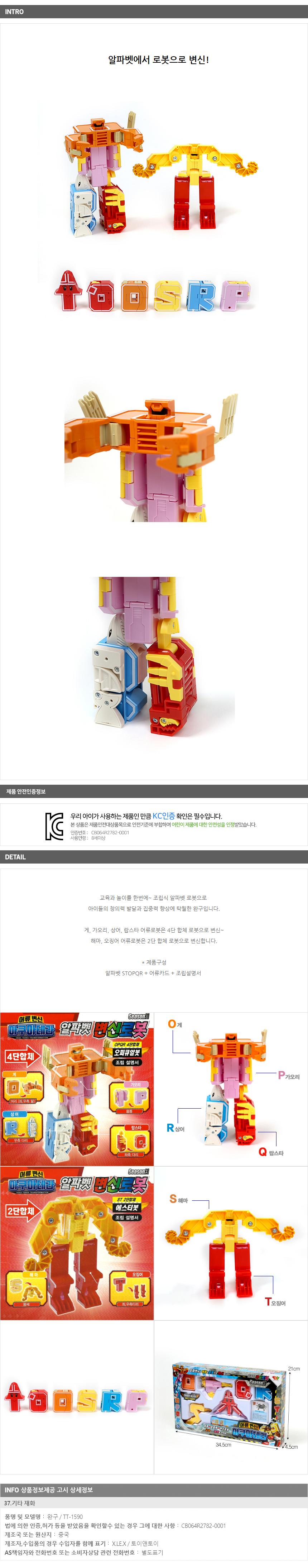 알파벳 변신 로봇 합체로봇 장난감 - 기프트갓, 18,100원, 장난감, 장난감