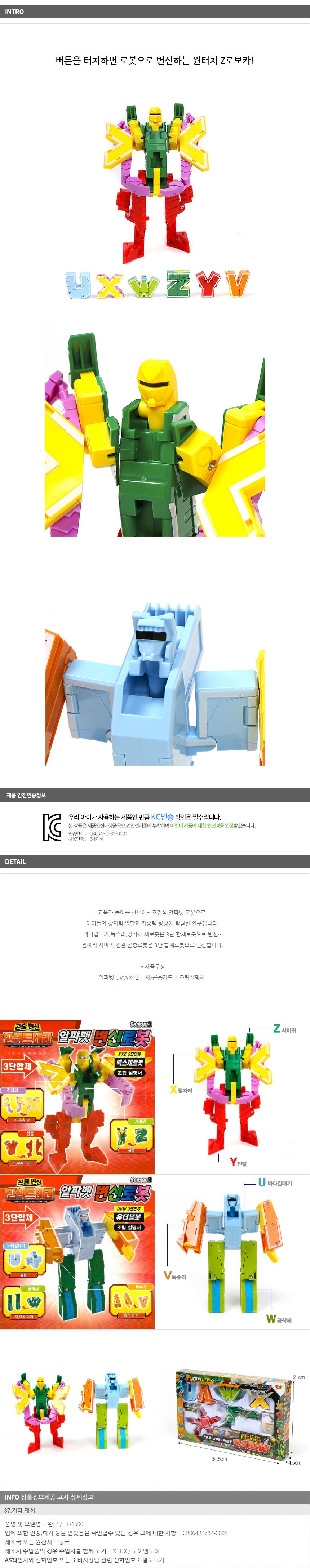 알파벳 변신 로봇 장난감 합체로봇 - 기프트갓, 18,100원, 장난감, 장난감