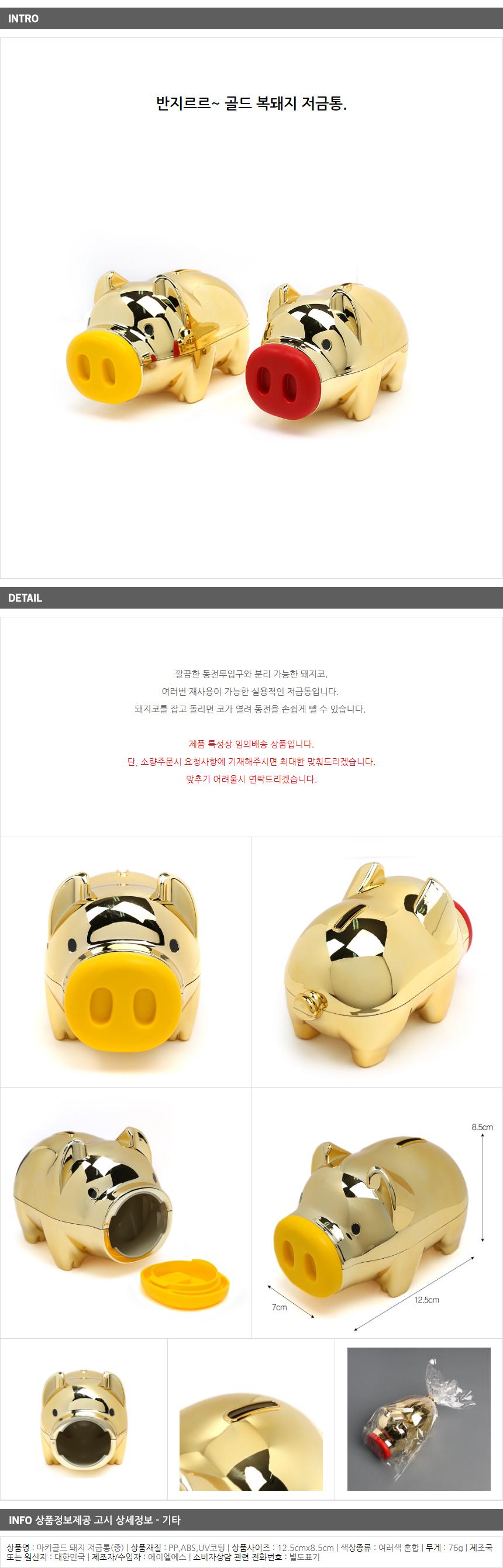 황금돼지 저금통 동전모으기 복돼지저금통 - 기프트갓, 3,390원, 데스크소품, 저금통