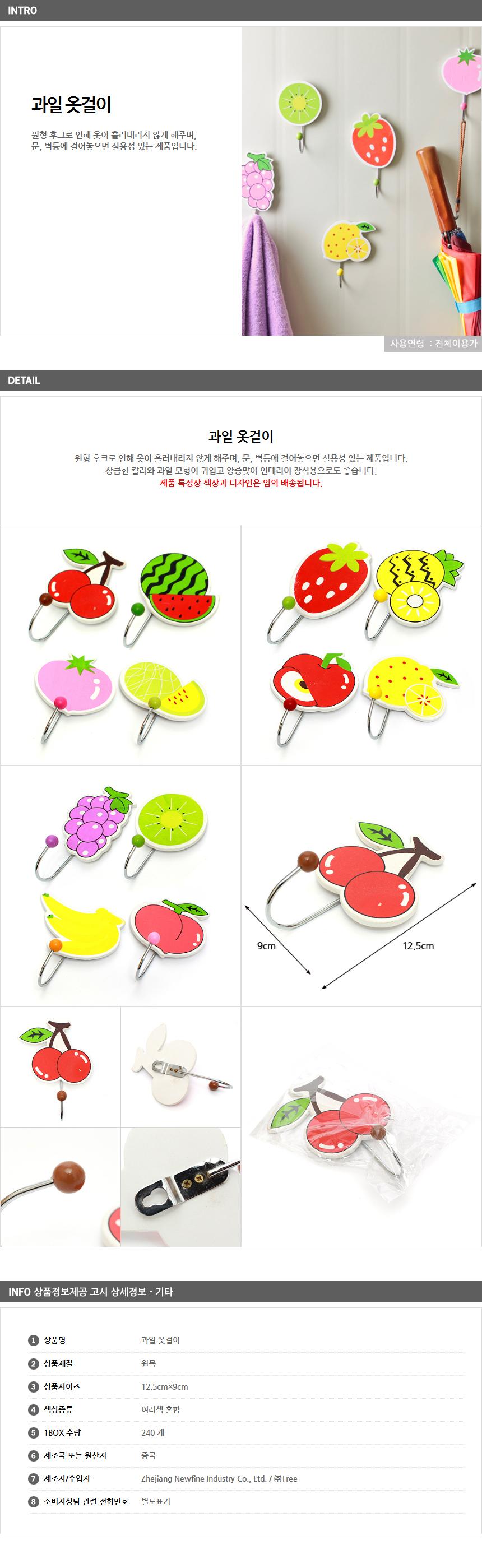 과일 옷걸이 - 기프트갓, 1,080원, 행거/드레스룸/옷걸이, 옷걸이/플라스틱