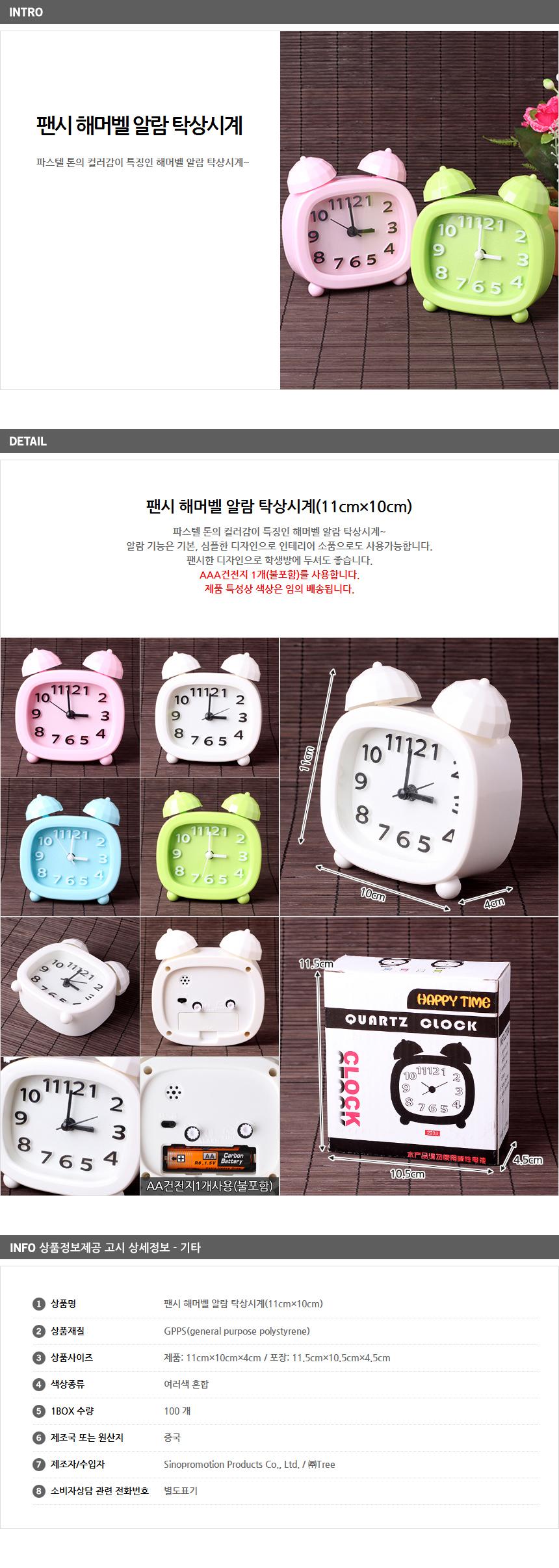 시끄러운 탁상 알람시계 파스텔컬러 미니시계 - 기프트갓, 3,370원, 알람/탁상시계, 알람시계