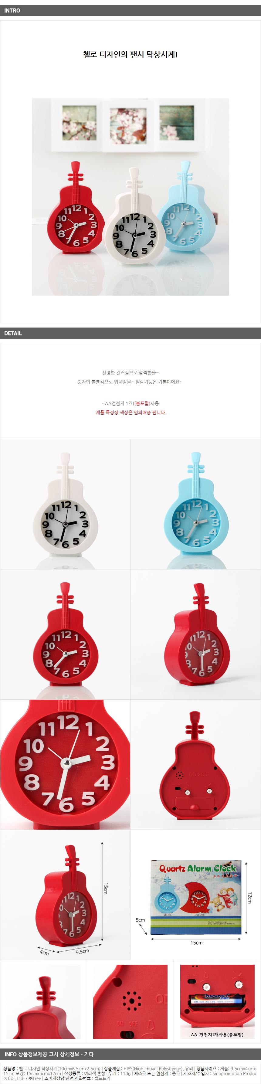 첼로 디자인 탁상시계 인테리어 미니시계 - 기프트갓, 4,000원, 알람/탁상시계, 디자인시계