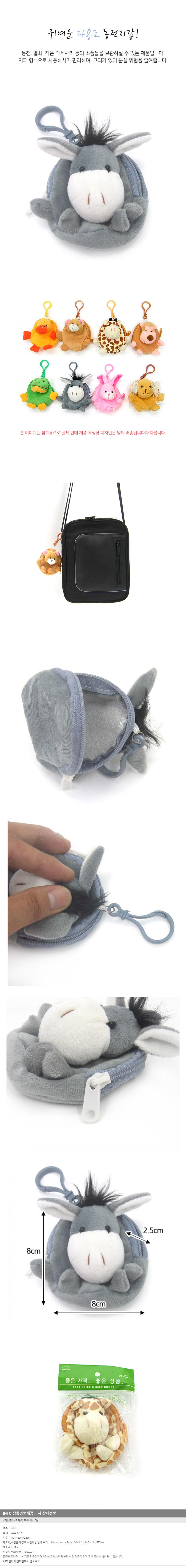 캐릭터 동전지갑 다용도 파우치 - 기프트갓, 1,250원, 동전/카드지갑, 동전지갑