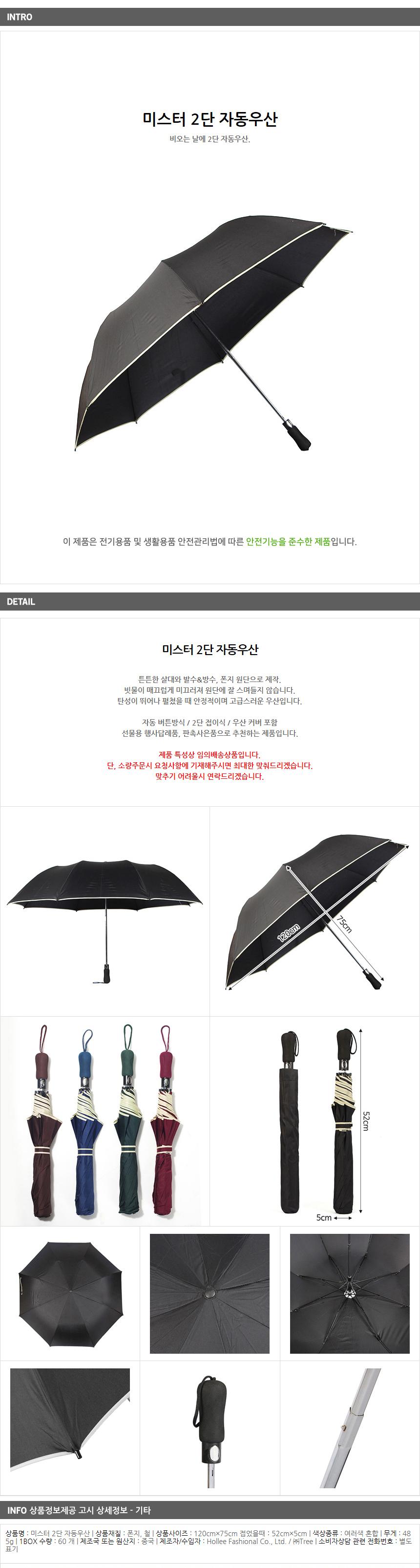 자동 2단우산 - 기프트갓, 9,760원, 우산, 자동3단/5단우산
