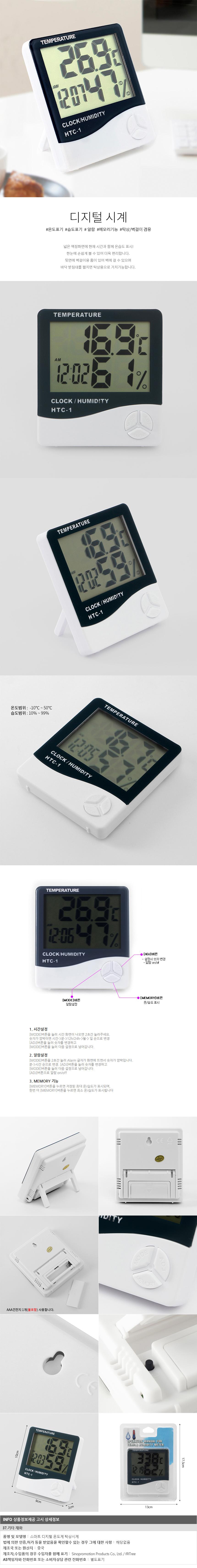 디지털 탁상시계/온도계 습도계 알람시계 무소음시계 - 기프트갓, 7,780원, 알람/탁상시계, 알람시계