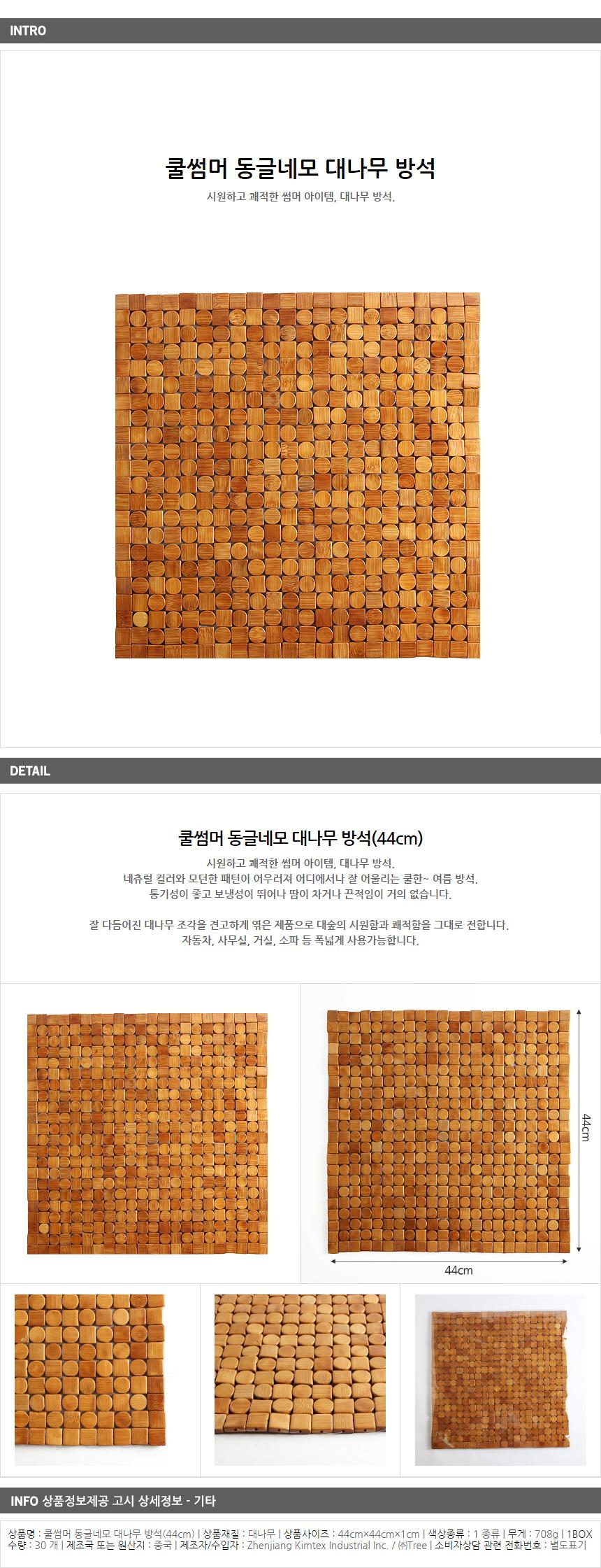 쿨방석 대나무 방석/차량용방석 여름방석 통풍방석 - 기프트갓, 10,250원, 방석, 여름방석