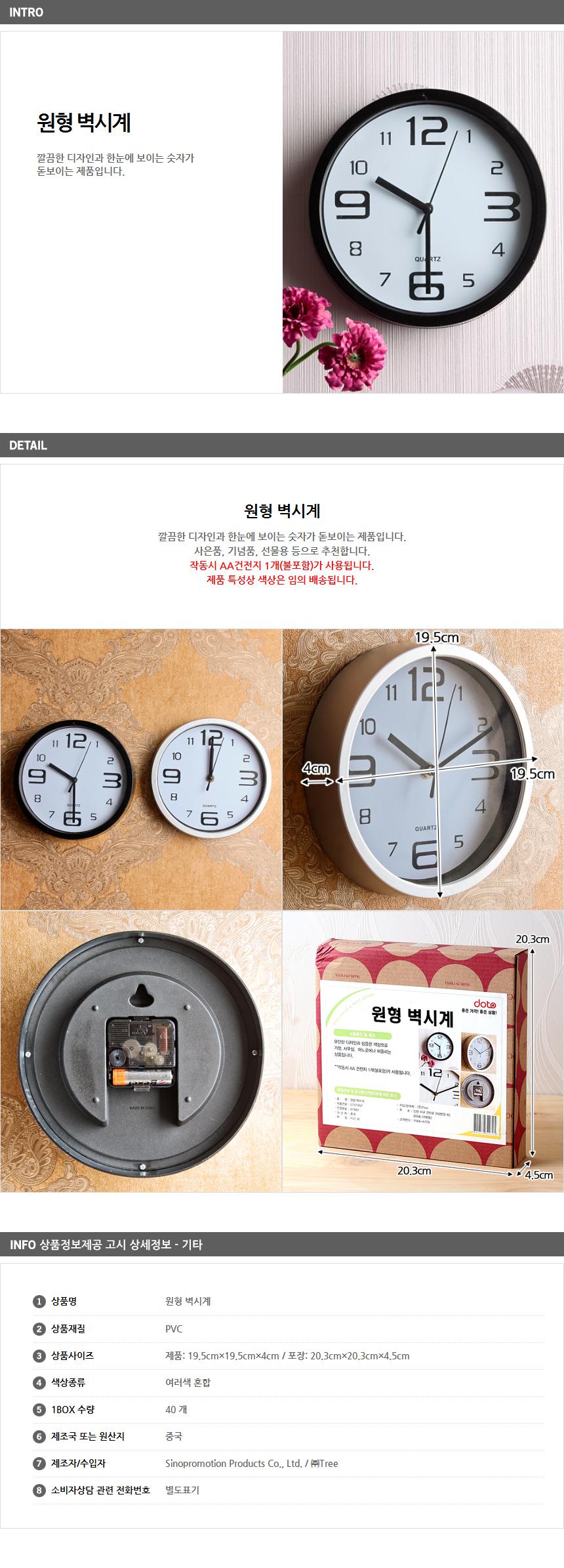원형 벽시계/사무실납품용 입주선물 호텔납품용 인테 - 기프트갓, 5,570원, 벽시계, 디자인벽시계