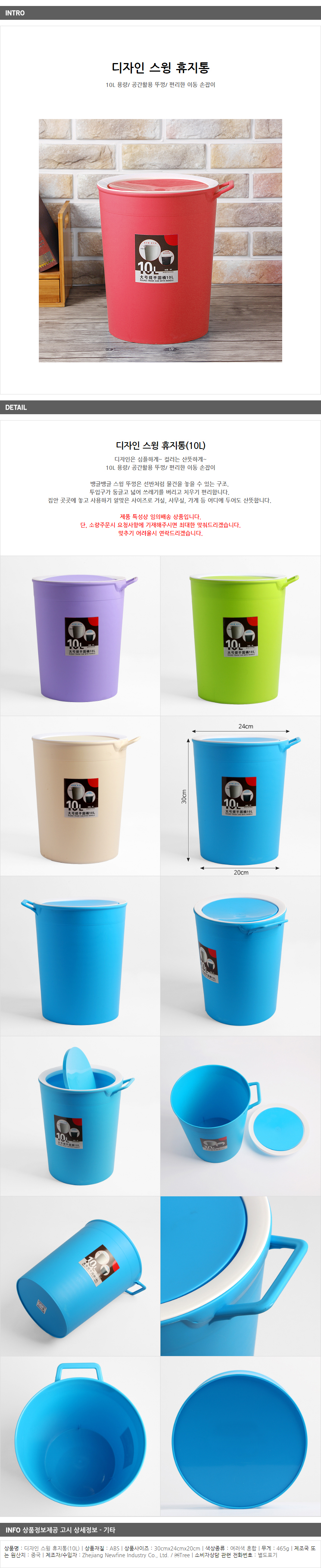 디자인 스윙 휴지통 10L/가정용쓰레기통 사무실휴지통 - 기프트갓, 7,840원, 휴지통, 휴지통