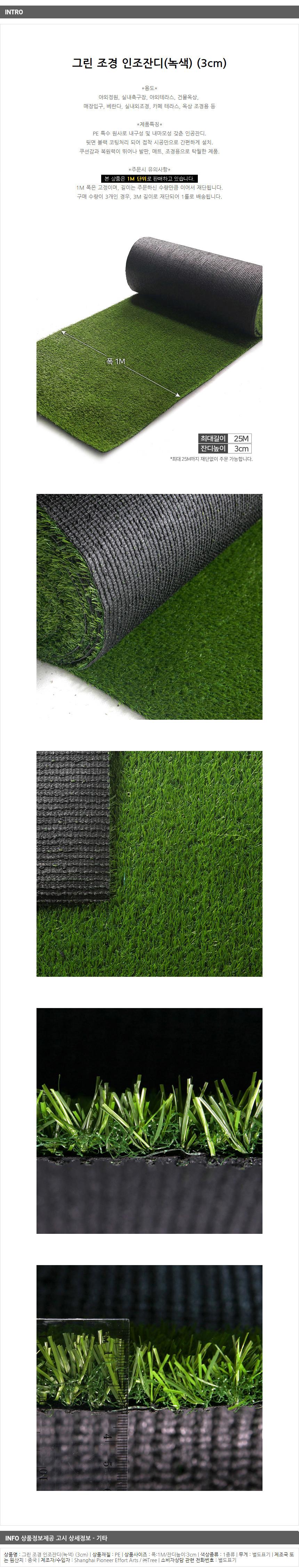 인공잔디(3cm)/바닥용 잔디매트 조경용잔디 - 기프트갓, 25,480원, 장식/부자재, 바닥장식