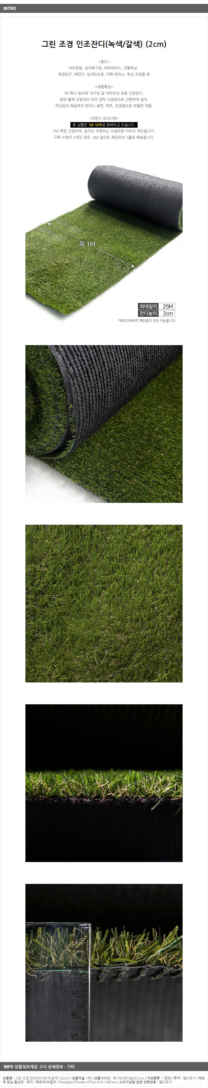 인조잔디매트(2cm)/바닥 시공용잔디 조경잔디 - 기프트갓, 22,310원, 장식/부자재, 바닥장식