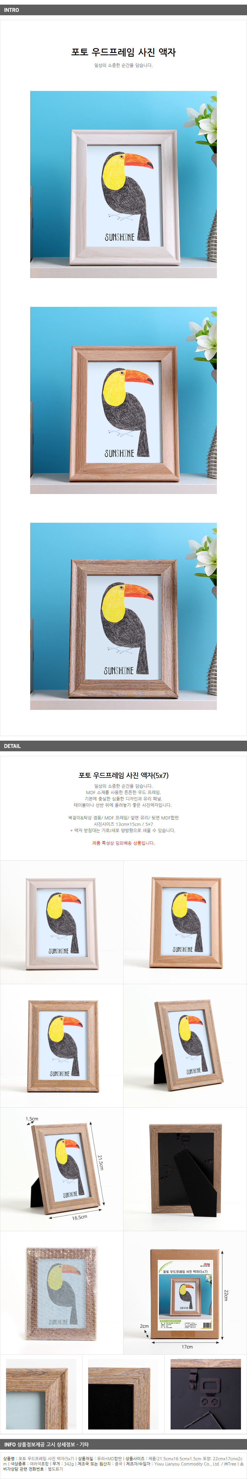 선샤인 나무액자(5x7)/탁상액자 인테리어액자 - 기프트갓, 4,180원, 액자, 심플액자