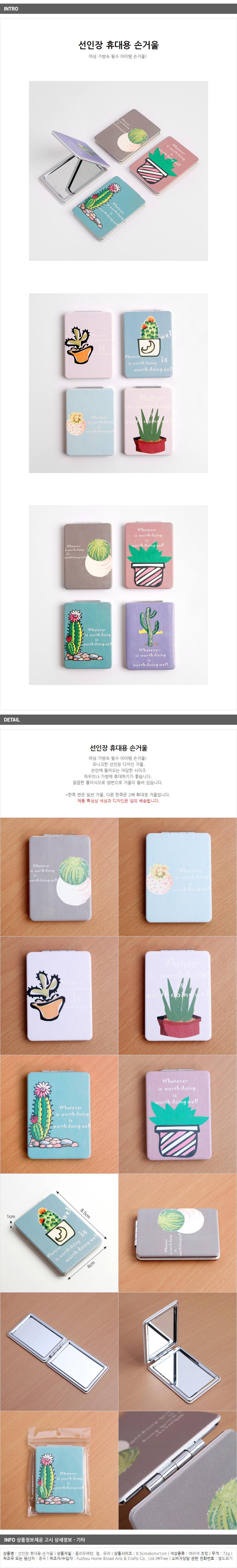 일러스트 손거울 패션소품 휴대용 손거울 - 기프트갓, 3,080원, 도구, 거울
