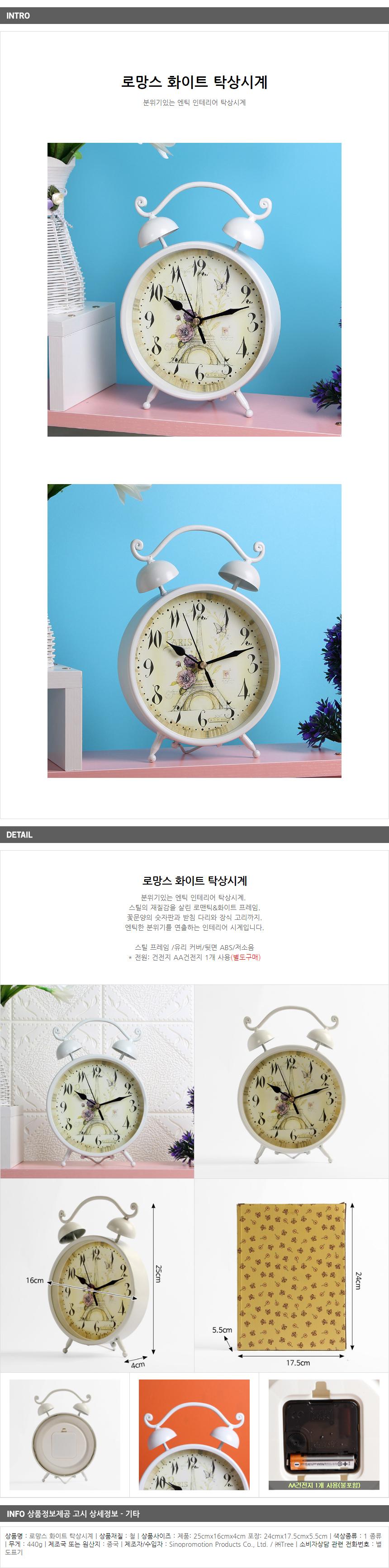 화이트 탁상시계/인테리어시계 엔틱시계 테이블시계 - 기프트갓, 15,010원, 탁상시계, 디자인