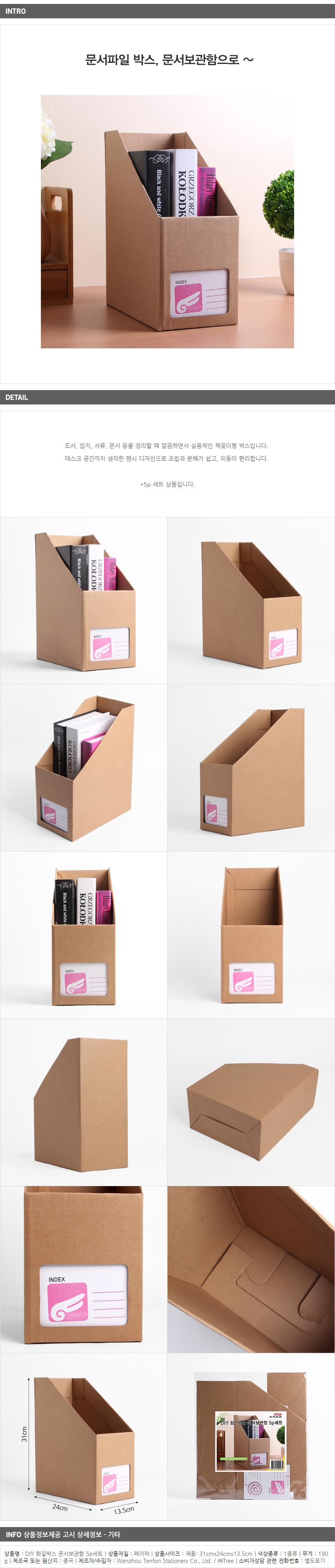 DIY 서류 문서보관함 5p세트 - 기프트갓, 10,060원, 데스크정리, 서류/파일홀더