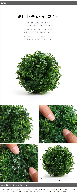 초록 인조 잔디(12cm)/인테리어소품 조경 인조잔디 - 기프트갓, 1,630원, 장식/부자재, 바닥장식