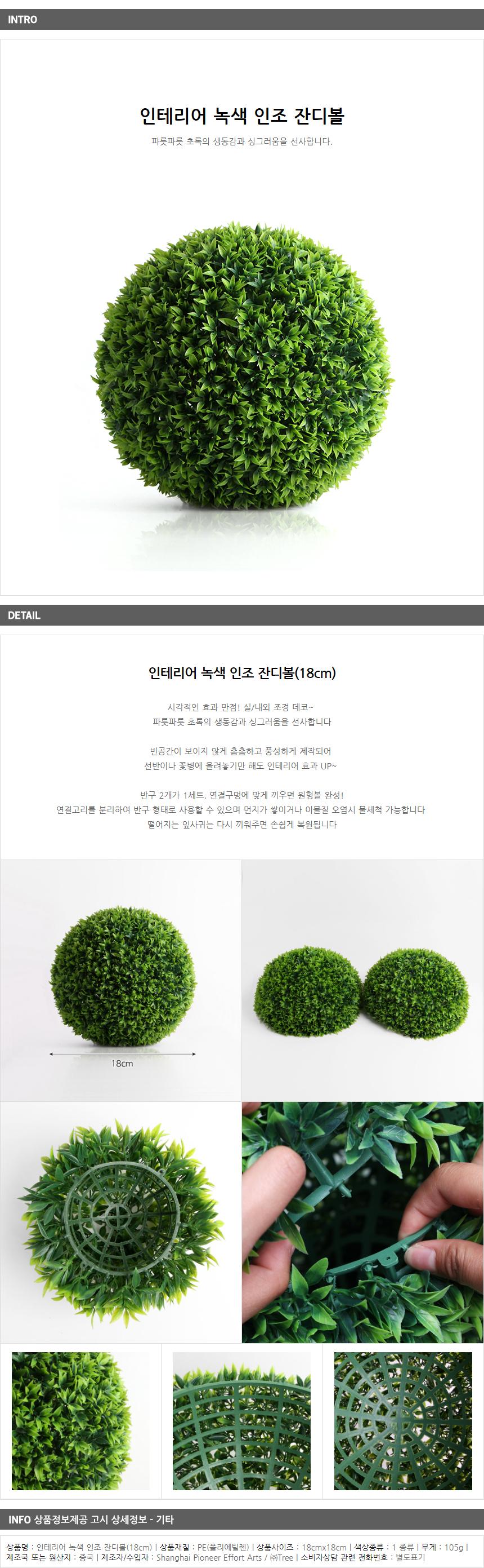 녹색 인조 잔디(18cm)/인테리어소품 조경 인조잔디 - 기프트갓, 2,830원, 장식/부자재, 바닥장식