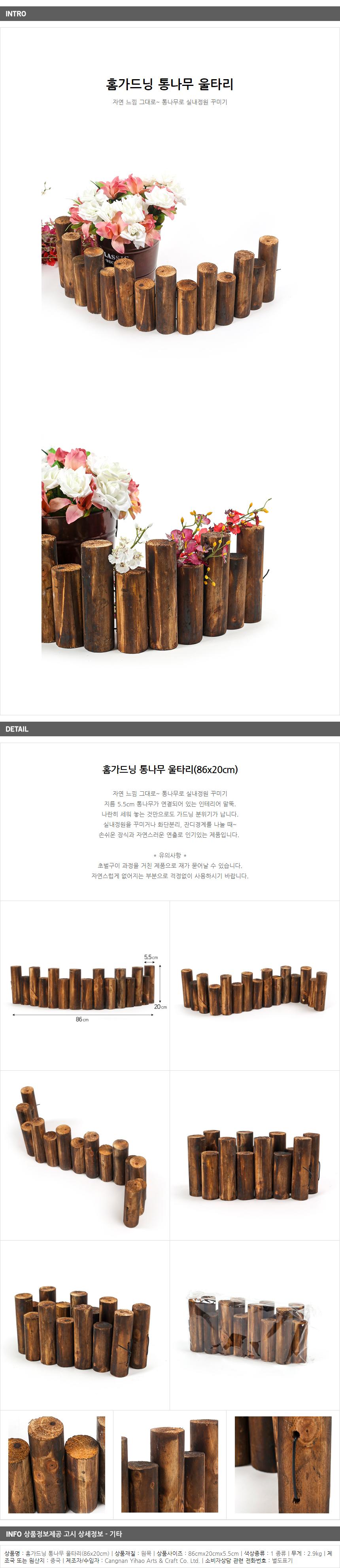 통나무 울타리/조경 화단 - 기프트갓, 14,910원, 가드닝도구, 가드닝 픽