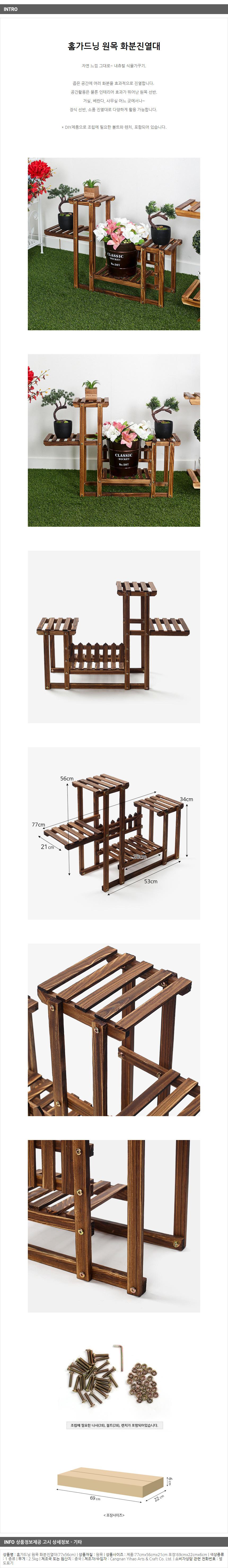 원목 3단 화분진열대 인테리어 화분선반 - 기프트갓, 26,340원, 가드닝도구, 화분대/화분받침