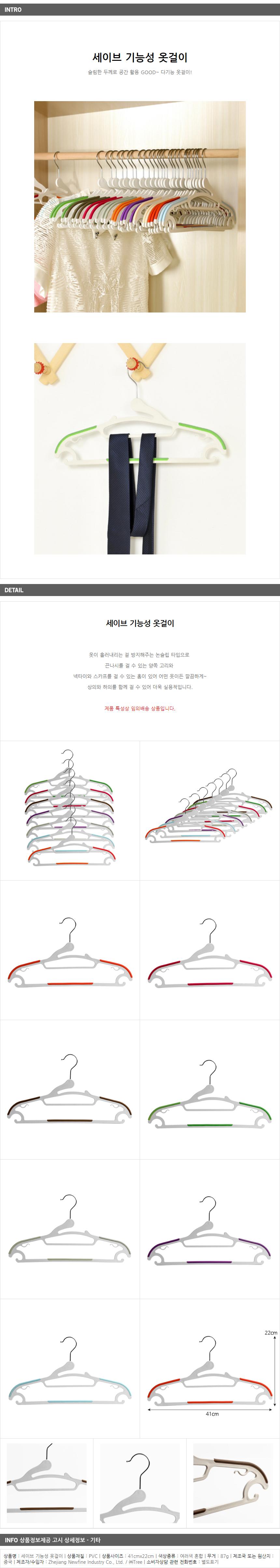 세이브 기능성 옷걸이/논슬립옷걸이 바지걸이 옷정리 - 기프트갓, 1,340원, 행거/드레스룸/옷걸이, 옷걸이/플라스틱