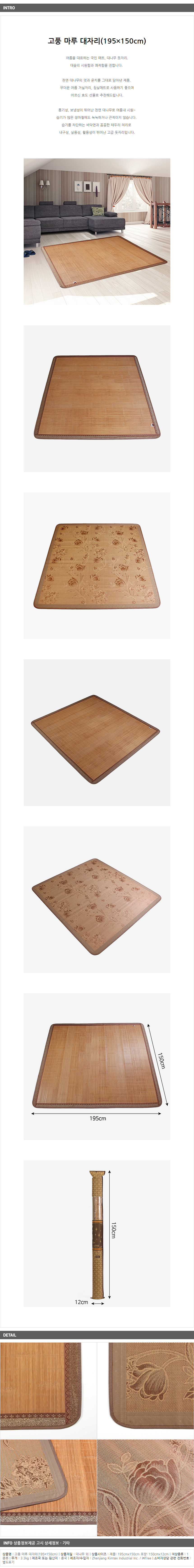 내츄럴리빙 여름 거실 대나무 대자리(195x150cm) - 기프트갓, 51,750원, 여름용매트, 대자리/여름자리