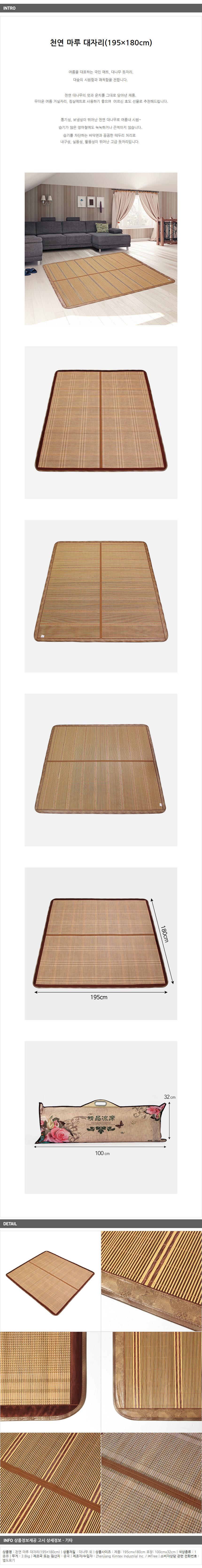 내츄럴리빙 여름 거실 대나무 대자리(195*180CM) - 기프트갓, 37,890원, 여름용매트, 대자리/여름자리