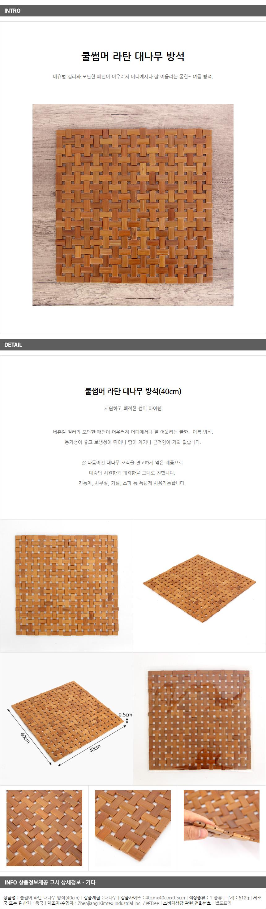 대나무 방석/차량용방석 여름방석 통풍방석 쿨방석 - 기프트갓, 8,000원, 여름용매트, 대자리/여름자리