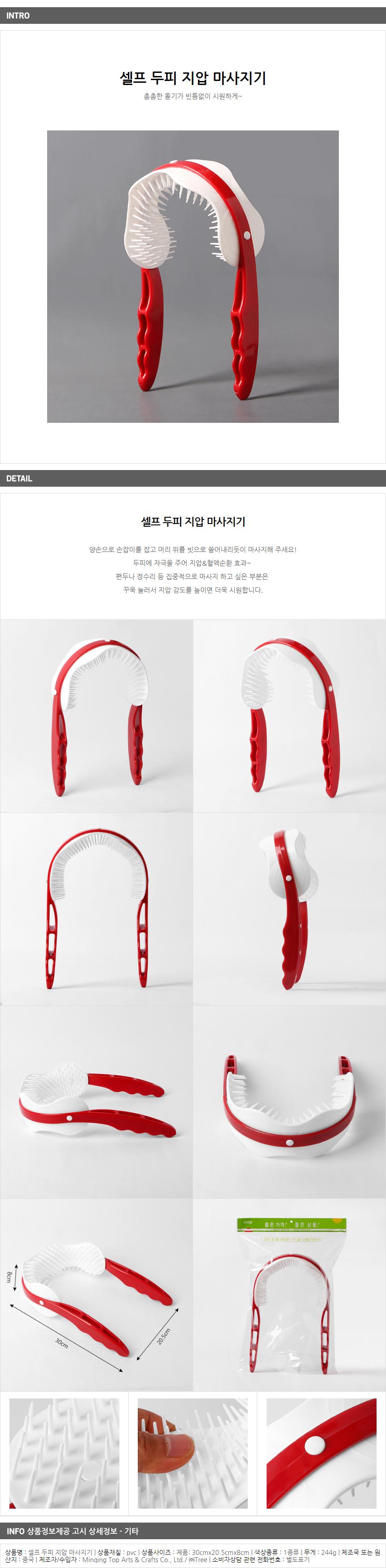 두피 지압 마사지기 - 기프트갓, 5,080원, 운동기구/소품, 운동소품