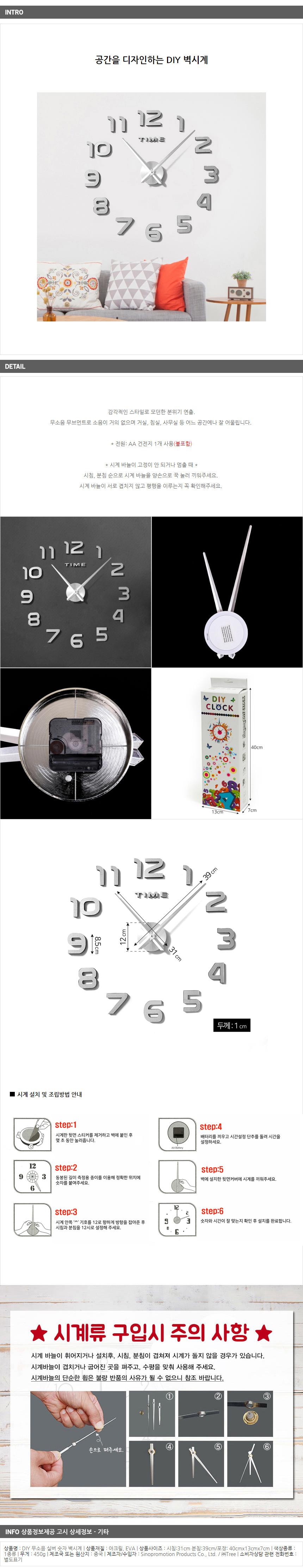 DIY 인테리어 벽시계/무소음 벽걸이시계 거실시계 - 기프트갓, 18,160원, 벽시계, 디자인벽시계