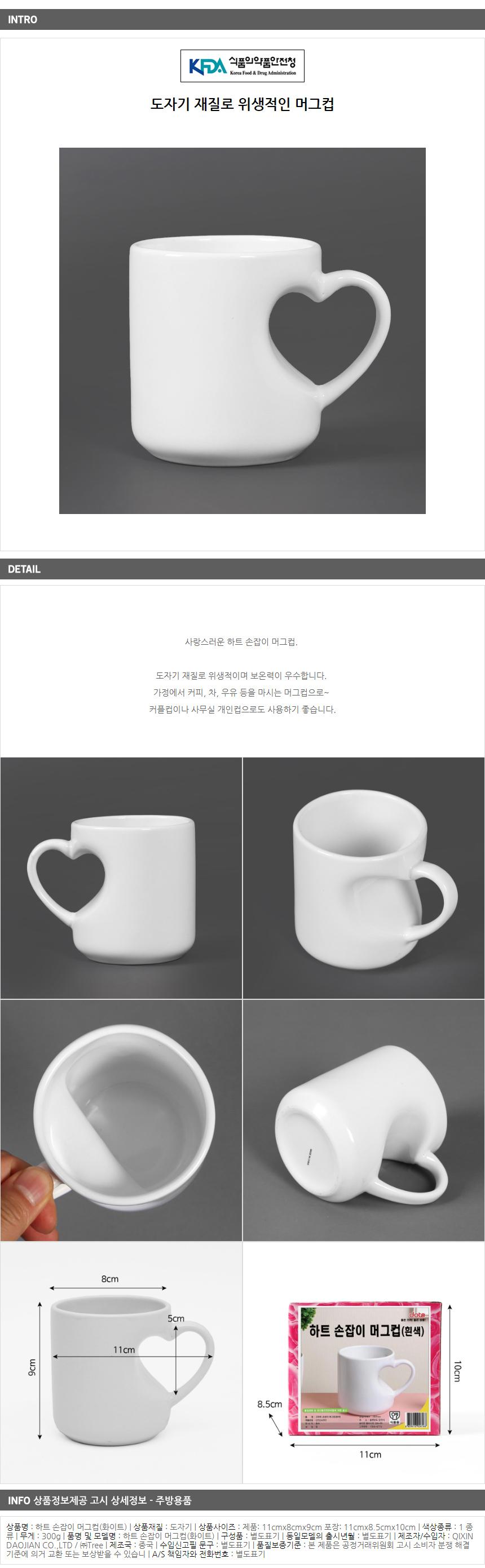 하트머그컵(화이트) 카페 머그잔 커플머그잔 - 기프트갓, 4,520원, 유리컵/술잔, 유리컵