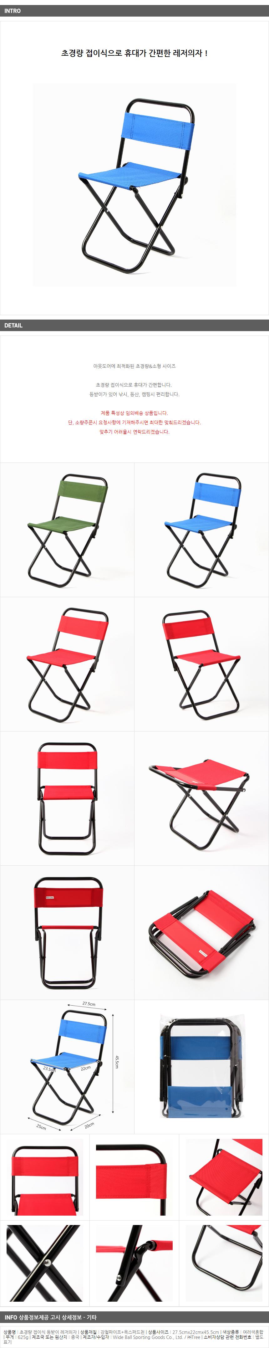 캠핑의자 초경량 등받이 낚시의자 - 기프트갓, 4,120원, 의자/테이블, 의자