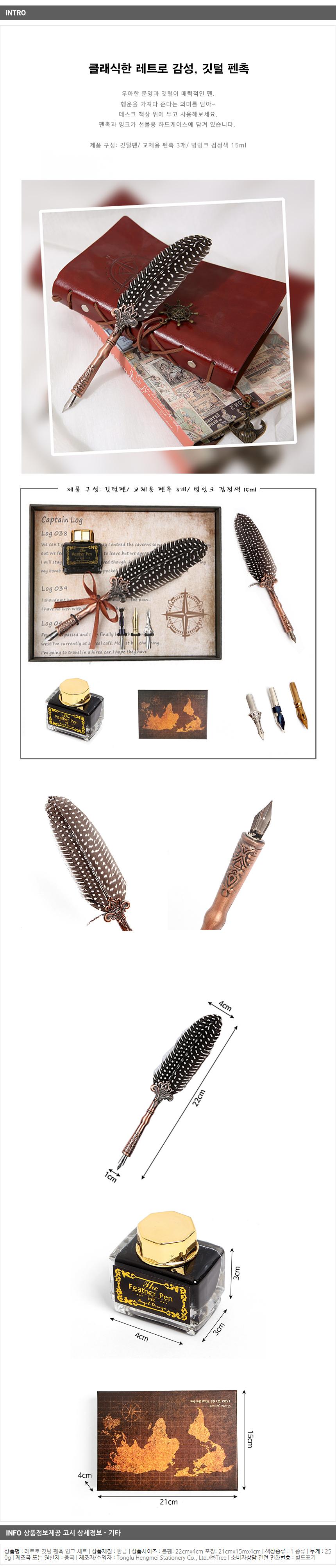 레트로 깃털펜세트/교체용 펜촉 잉크 만년필 - 기프트갓, 10,600원, 볼펜, 심플 볼펜