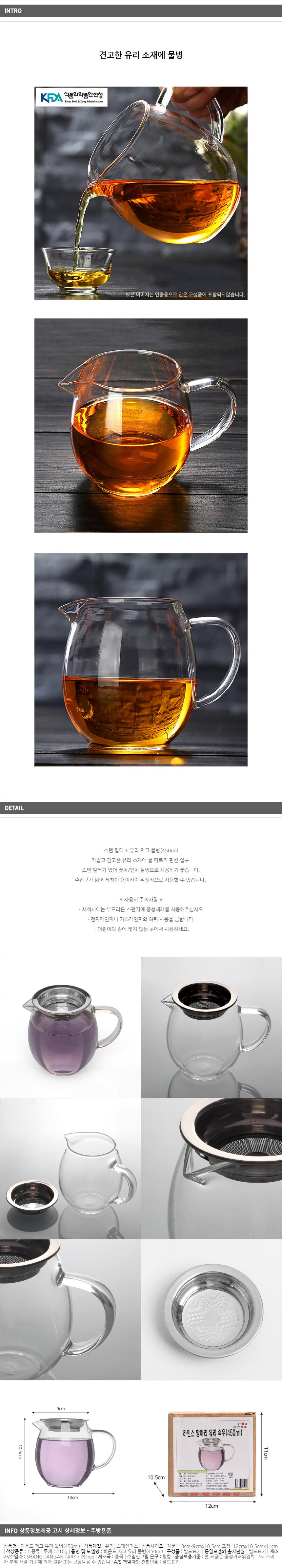 [로하티]하운드 저그 유리 물병(450ml)/유리병 저그물병 - 기프트갓, 9,720원, 보틀/텀블러, 키친 물병