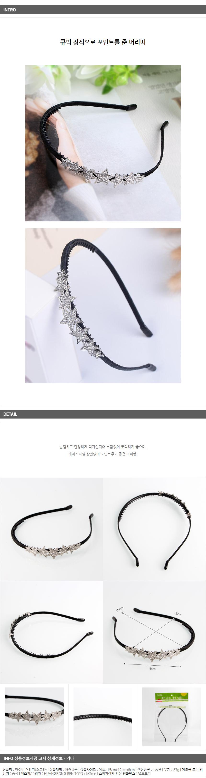 반짝 별 머리띠 포인트 헤어악세사리 - 기프트갓, 2,830원, 헤어핀/밴드/끈, 헤어밴드