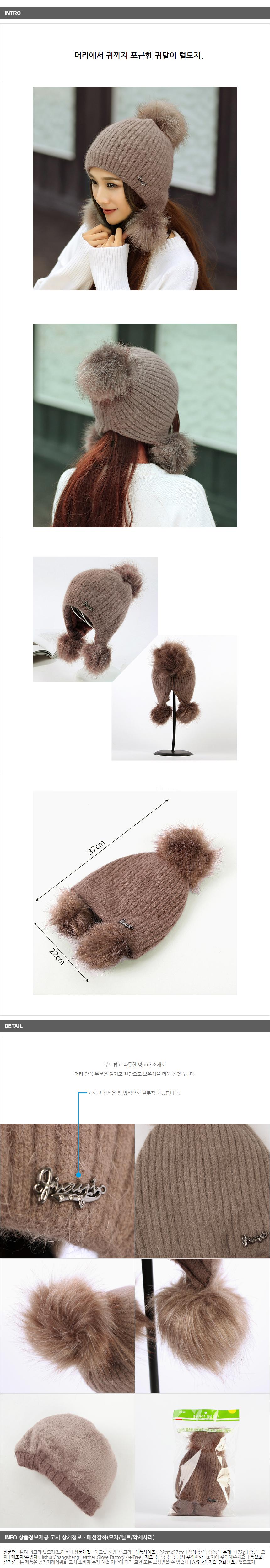 네쥬 앙고라 털모자(브라운) 여성 겨울 방한모자 - 기프트갓, 13,400원, 모자, 비니/털모자