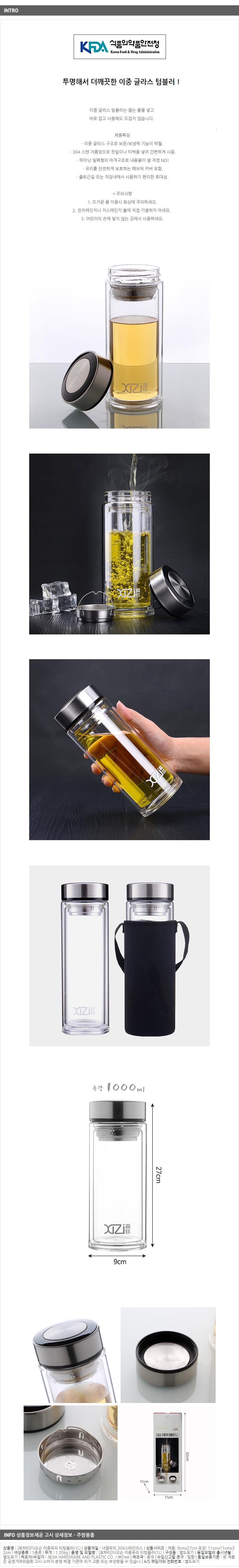 [로하티]디오슨 이중유리 티텀블러(1L)/유리물병 - 기프트갓, 20,200원, 보틀/텀블러, 키친 물병