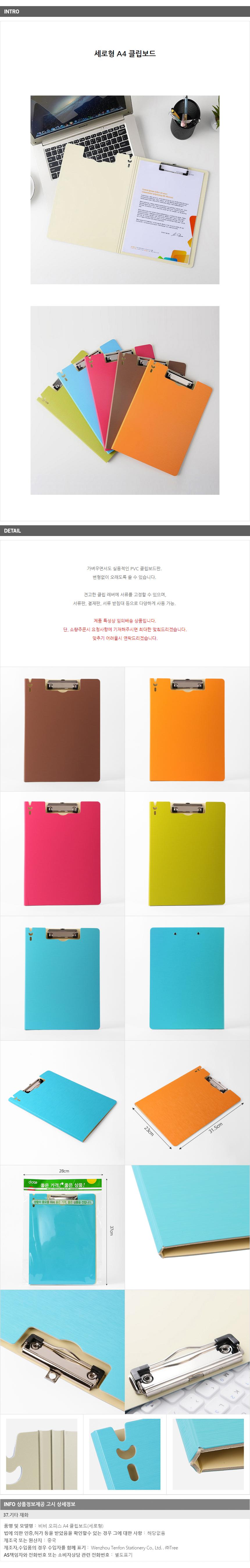 오피스 A4 클립보드/사무용품 결재판 서류화일 - 기프트갓, 4,300원, 파일/클립보드, 클리어화일