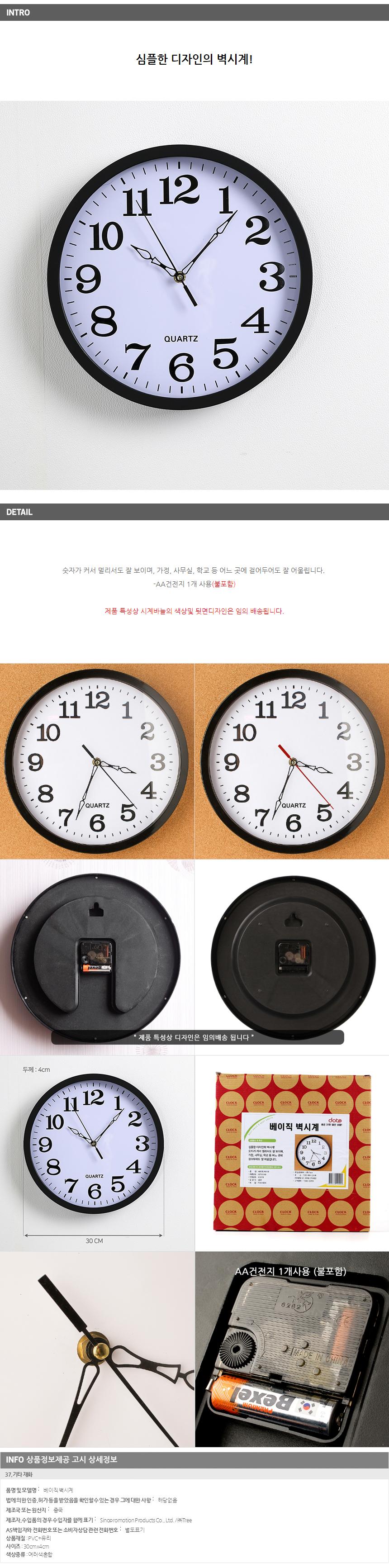 베이직 심플 큰~숫자 벽시계 - 기프트갓, 9,420원, 벽시계, 디자인벽시계