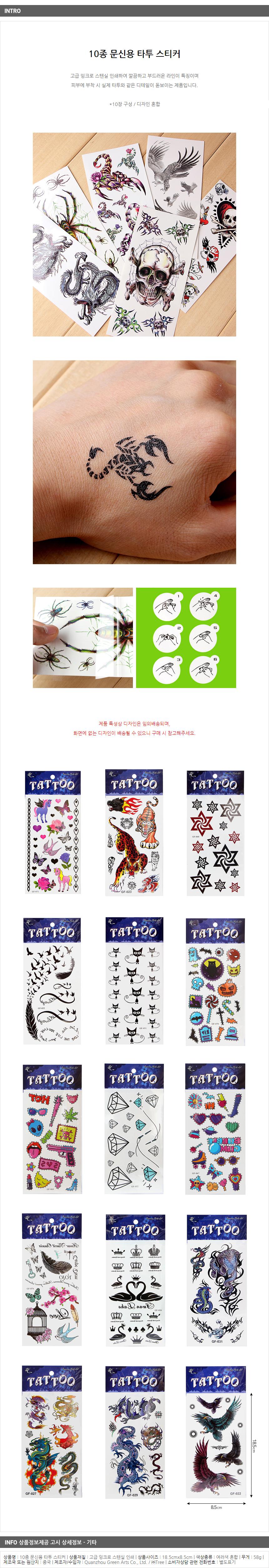 패션 문신스티커 10종세트 - 기프트갓, 5,510원, 바디메이크업, 타투스티커