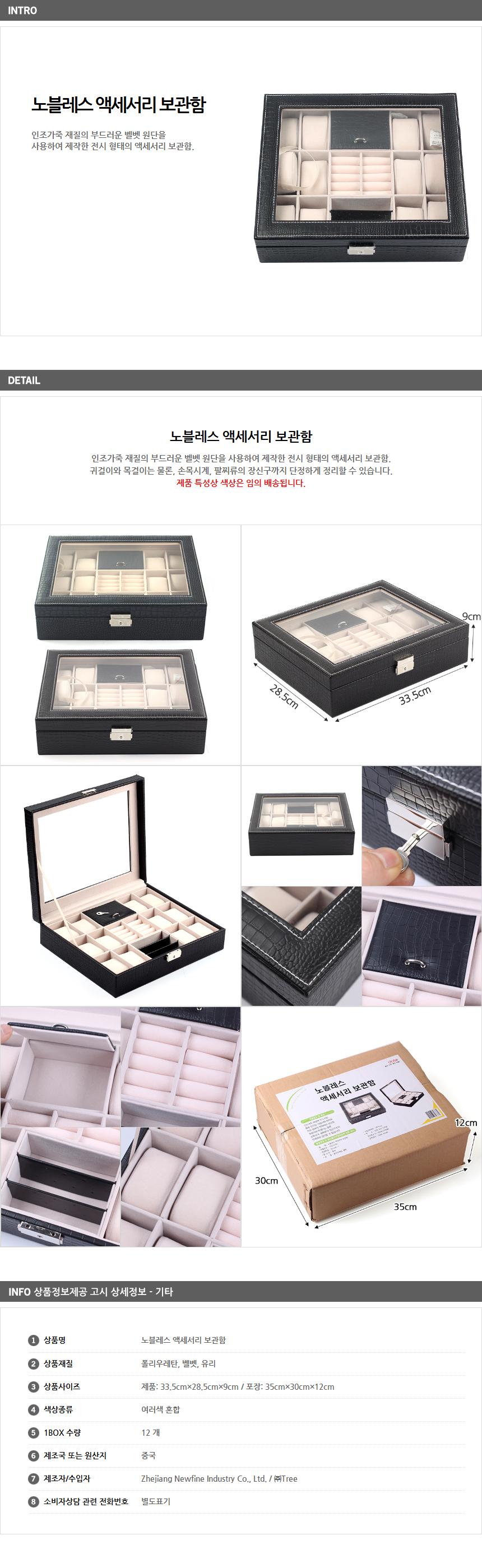 클래식 시계&쥬얼리 보관함 - 기프트갓, 50,970원, 시계ACC, 시계보관함