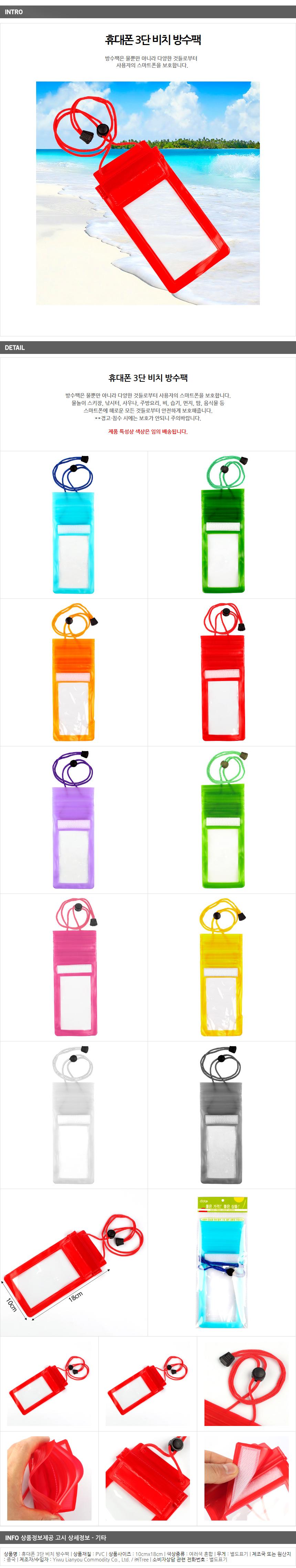 스마트폰 비치 방수팩 - 기프트갓, 1,740원, 방수케이스/방수팩, 방수팩
