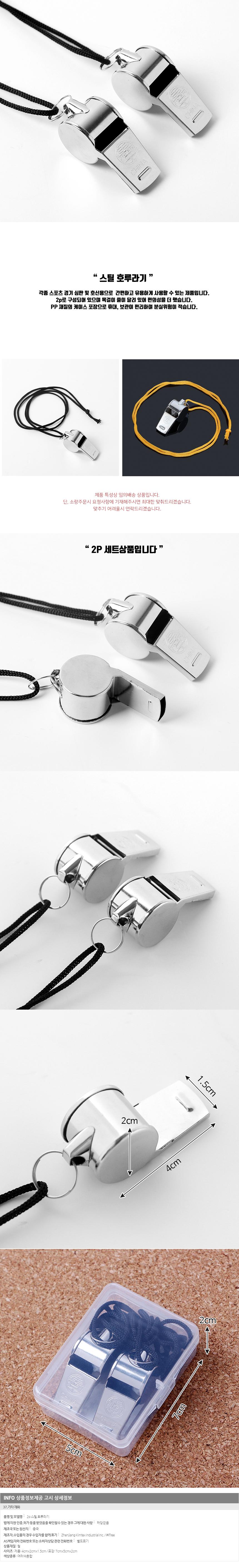 2p세트 호루라기 - 기프트갓, 1,200원, 응원용품, 응원용품