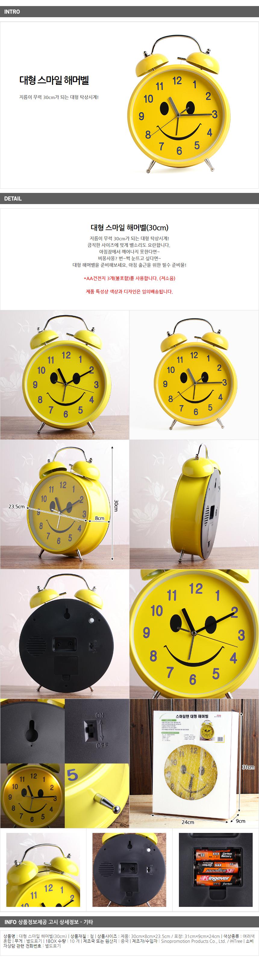 시끄러운 대형 알람시계 인테리어 소품 - 기프트갓, 30,150원, 알람/탁상시계, 알람시계